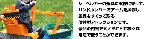 ショベルカーの遊具に実際に乗って、ハンドルレバーでアームを操作し、スーパーボールをすくって取る体験型アトラクションです。